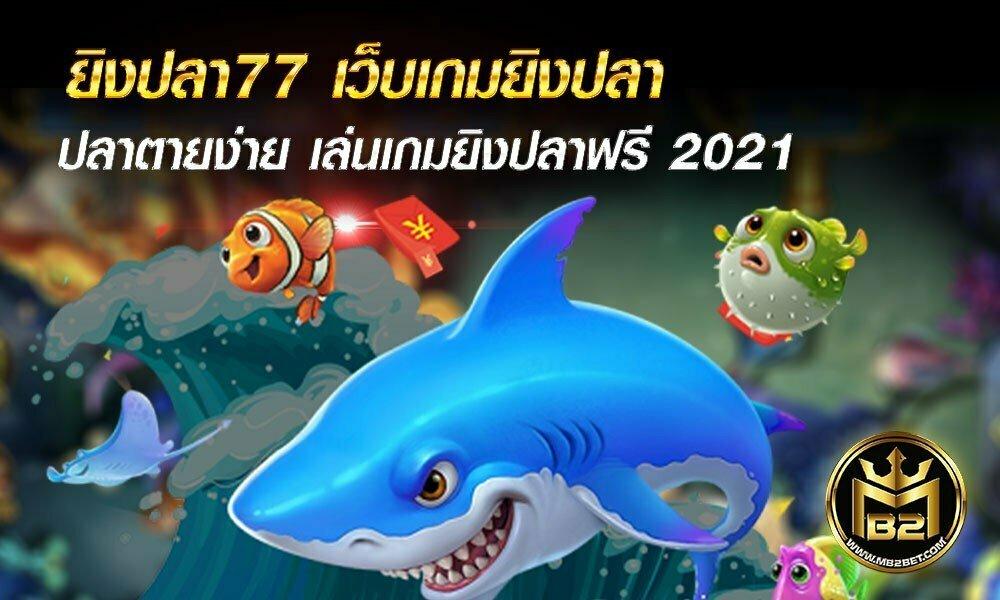 ยิงปลา77 เว็บเกมยิงปลา ปลาตายง่าย เล่นเกมยิงปลาฟรี 2021