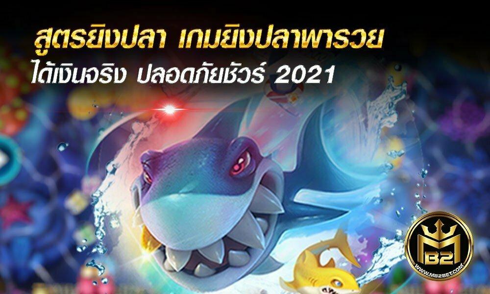 สูตรยิงปลา เกมยิงปลาพารวย ได้เงินจริง ปลอดภัยชัวร์ 2021