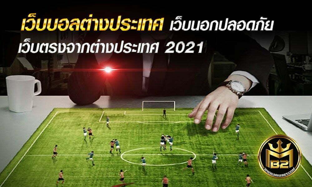 เว็บบอลต่างประเทศ เว็บนอกปลอดภัย เว็บตรงจากต่างประเทศ 2021
