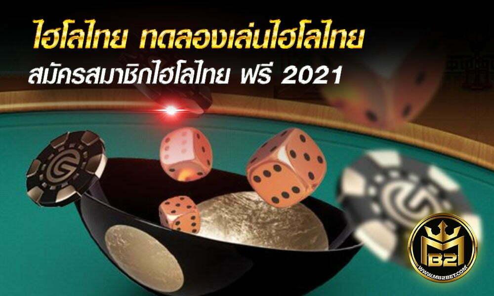 ไฮโลไทย ทดลองเล่นไฮโลไทย สมัครสมาชิกไฮโลไทย ฟรี 2021