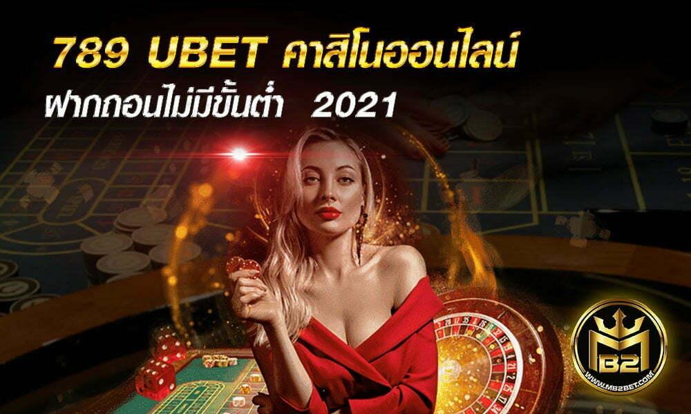 789 UBET คาสิโนออนไลน์ ฝากถอนไม่มีขั้นต่ำ  2021