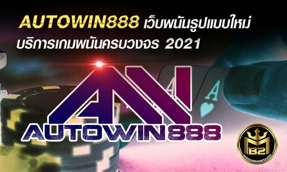 AUTOWIN888 เว็บพนันรูปแบบใหม่ บริการเกมพนันครบวงจร 2021