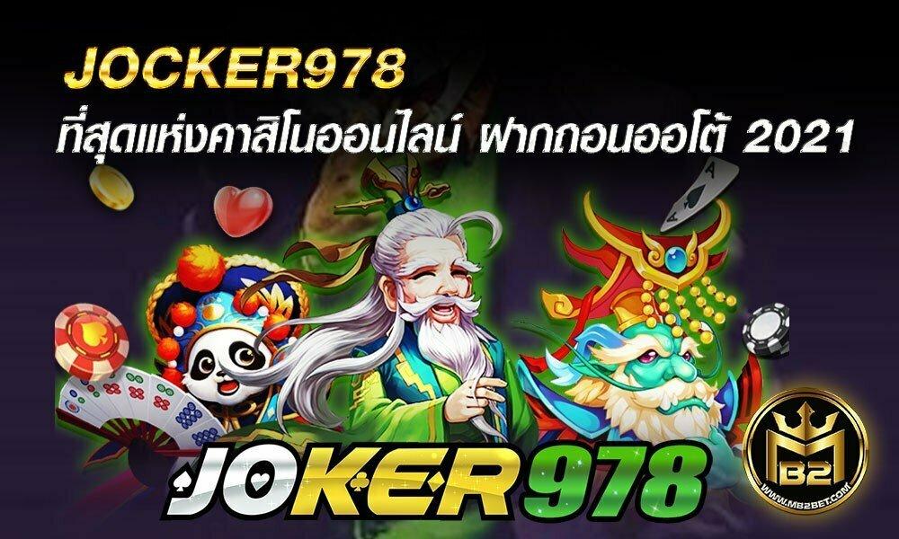 JOCKER978 ที่สุดแห่ง เว็บคาสิโนออนไลน์ ฝากถอนออโต้ 2021