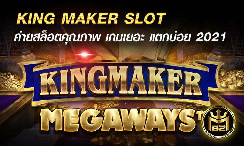 KING MAKER SLOT ค่ายสล็อตคุณภาพ เกมเยอะ แตกบ่อย 2021