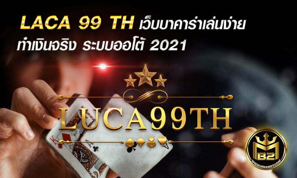 LACA 99 TH เว็บบาคาร่าเล่นง่าย ทำเงินจริง ระบบออโต้ 2021