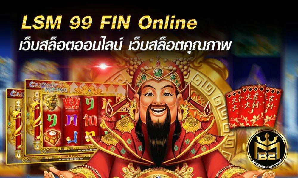 LSM 99 FIN Online เว็บสล็อตออนไลน์ เว็บสล็อตคุณภาพ ทางเข้าเล่นสล็อต ล่าสุด 2021