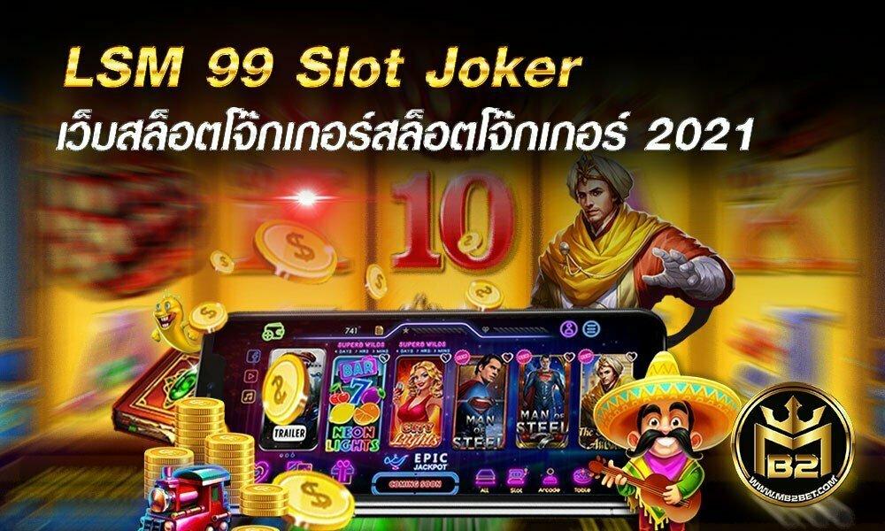 LSM 99 Slot Joker เว็บสล็อตโจ๊กเกอร์สล็อตโจ๊กเกอร์ 2021