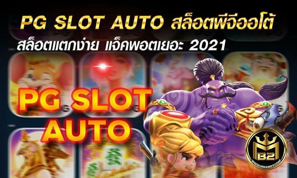 PG SLOT AUTO สล็อตพีจีออโต้ สล็อตแตกง่าย แจ็คพอตเยอะ 2021