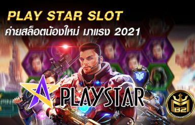 PLAY STAR SLOT ค่ายสล็อตน้องใหม่ มาแรง 2021