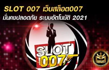 SLOT 007 เว็บสล็อต007 มั่นคงปลอดภัย ระบบอัตโนมัติ 2021
