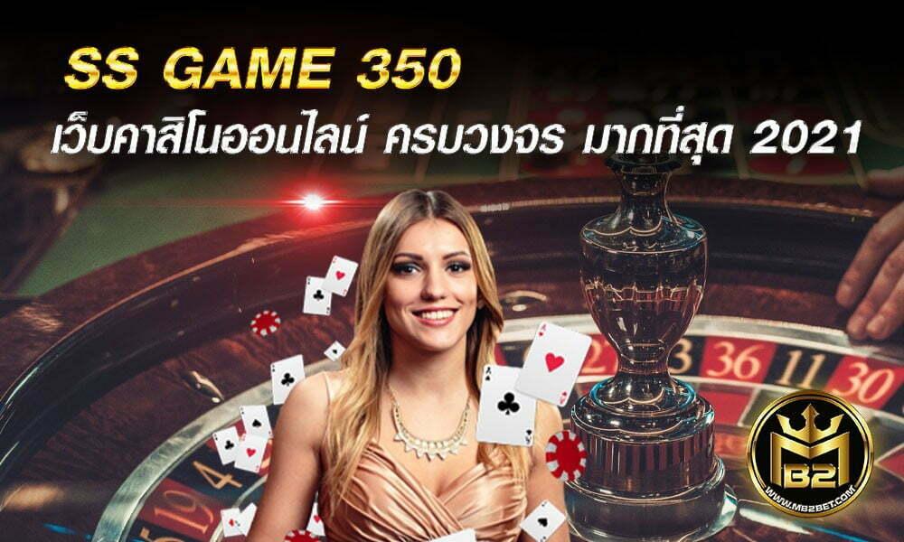 SS GAME 350 เว็บคาสิโนออนไลน์ ครบวงจร มากที่สุด 2021