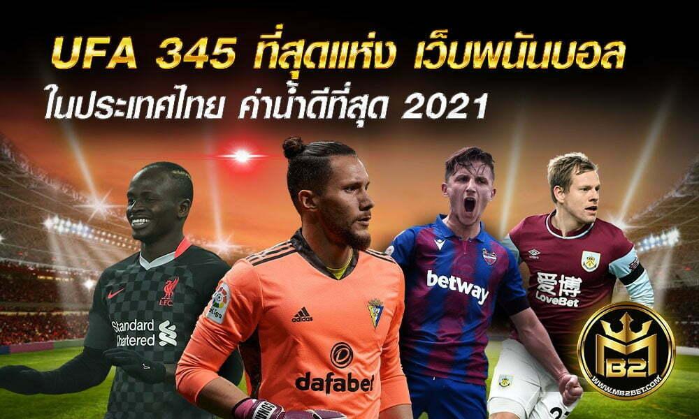 UFA 345 ที่สุดแห่ง เว็บพนันบอล ในประเทศไทย ค่าน้ำดีที่สุด 2021