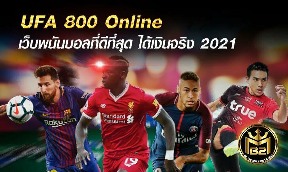 UFA 800 Online เว็บพนันบอลที่ดีที่สุด ได้เงินจริง 2021