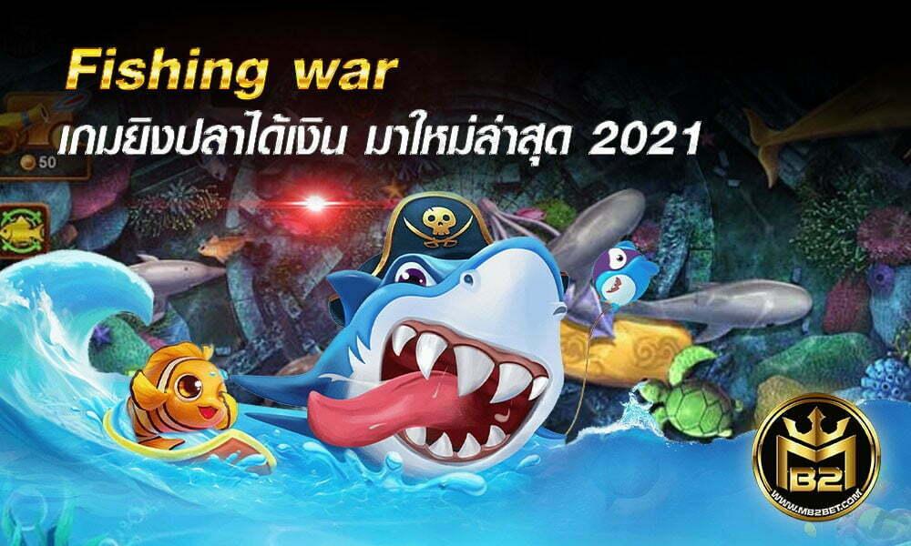 fishing war เกมยิงปลาได้เงิน มาใหม่ล่าสุด 2021
