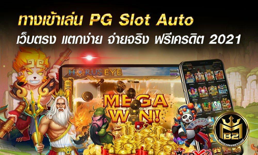ทางเข้าเล่น PG Slot Auto  เว็บตรง แตกง่าย จ่ายจริง ฟรีเครดิต 2021