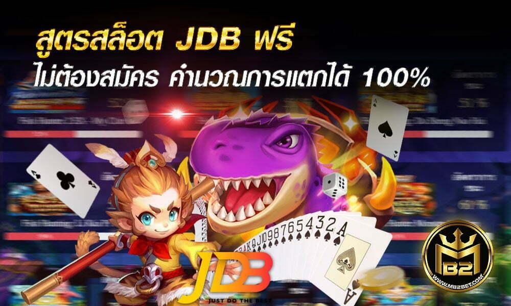 สูตรสล็อต JDB ฟรี ไม่ต้องสมัคร คำนวณการแตกได้ 100% 2021