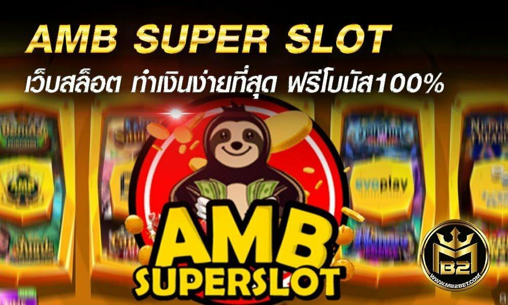 AMB SUPER SLOT เว็บสล็อต ทำเงินง่ายที่สุด ฟรีโบนัส100% 2021