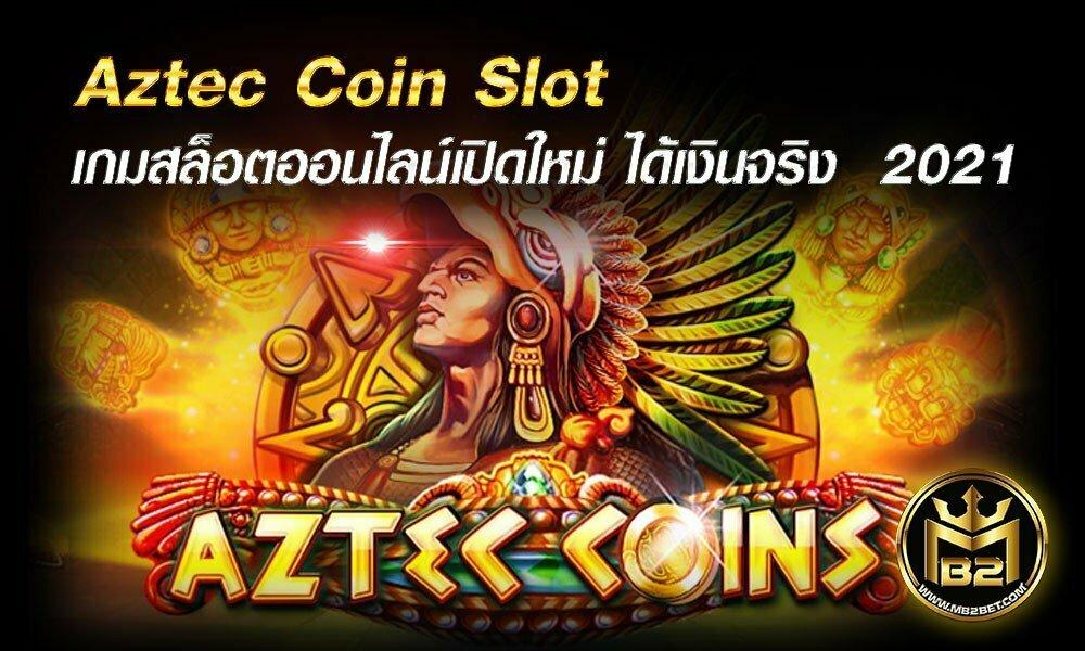 Aztec Coin Slot เกมสล็อตออนไลน์เปิดใหม่ ได้เงินจริง  2021