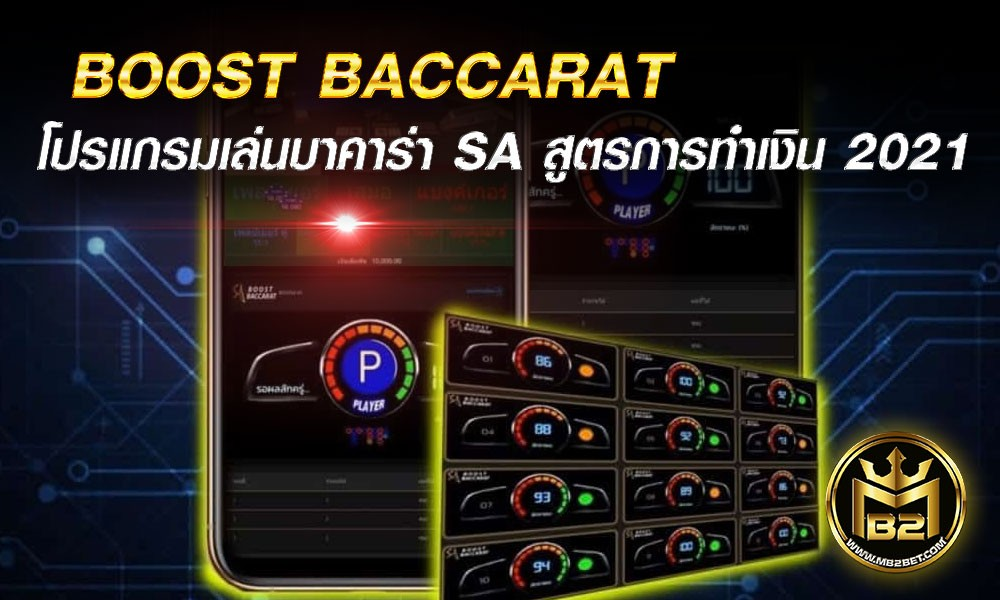 BOOST BACCARAT โปรแกรมเล่นบาคาร่า SA สูตรการทำเงิน 2021