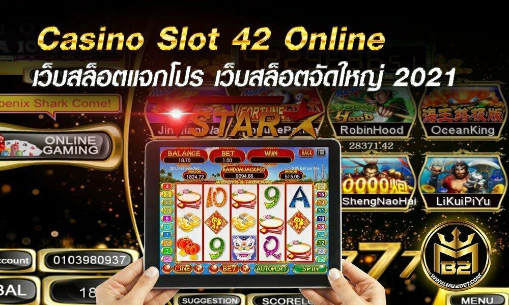 Casino Slot 42 เว็บคาสิโนสล็อต แจกโปร โบนัสเพียบ 2021