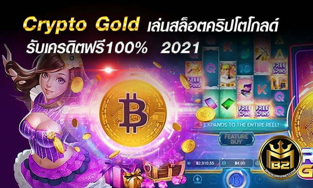 Crypto Gold ทดลองเล่นสล็อตคริปโตโกลด์ รับเครดิตฟรี100%  2021