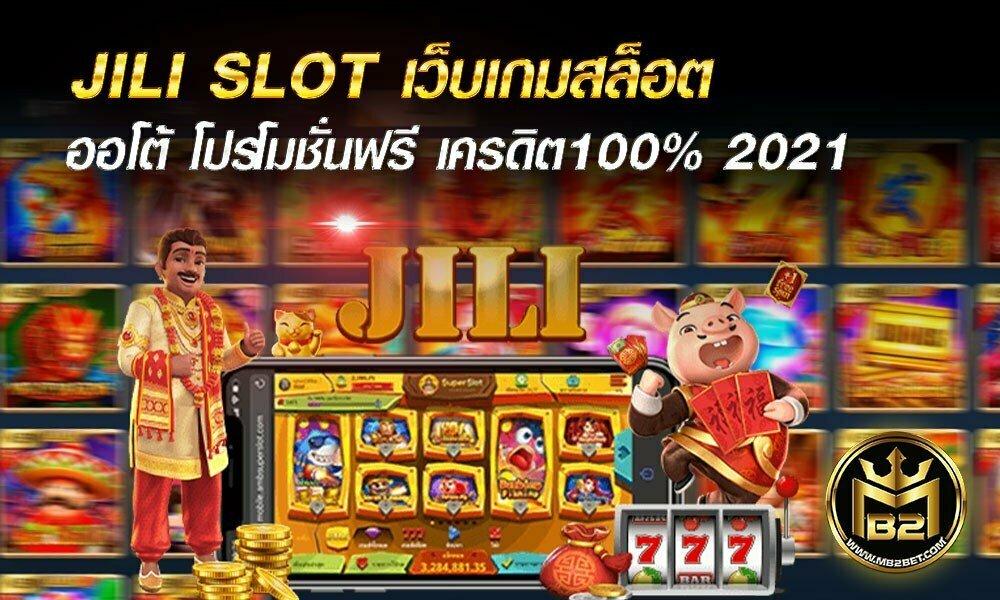 JILI SLOT เว็บเกมสล็อต ออโต้ โปรโมชั่นฟรี เครดิต100% 2021