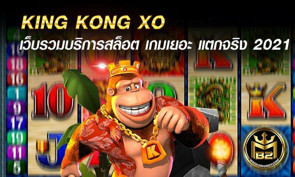 KING KONG XO เว็บรวมบริการสล็อต เกมเยอะ แตกจริง 2021