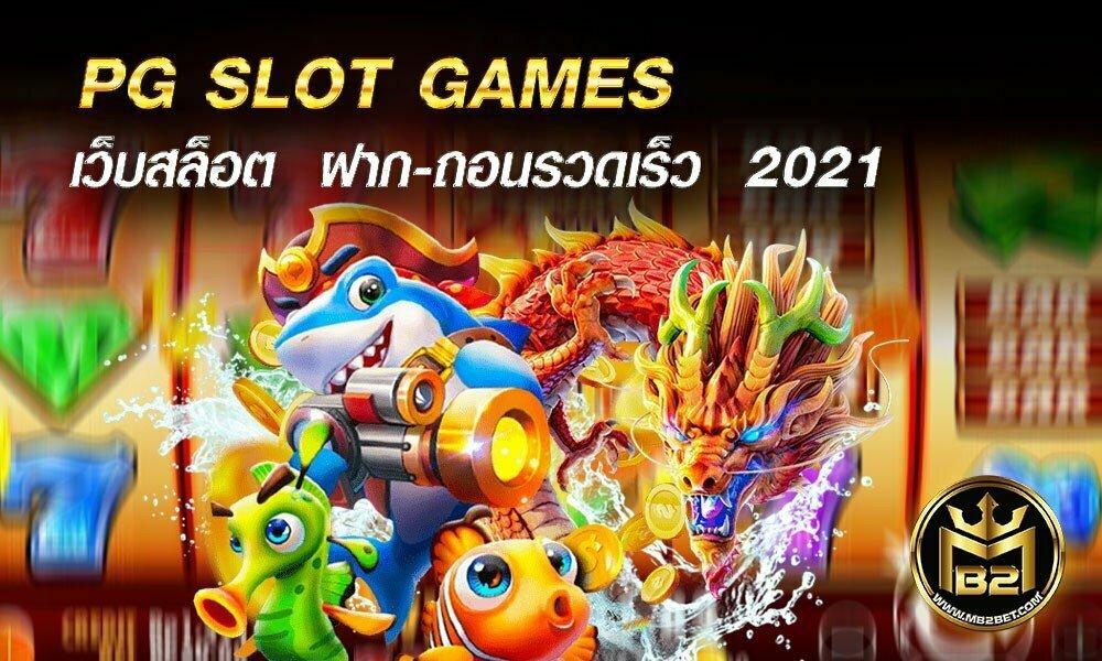 PG SLOT GAMES  เว็บสล็อต แจกเครดิตฟรี ฝาก-ถอนรวดเร็ว  2021