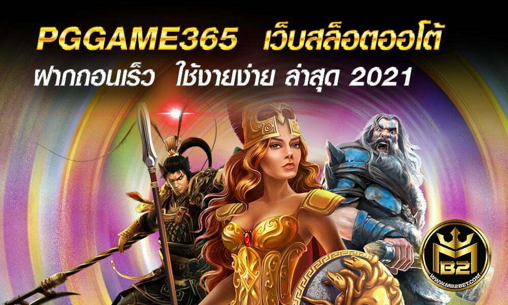 PGGAME365  เว็บสล็อตออโต้ ฝากถอนเร็ว  ใช้งายง่าย ล่าสุด 2021