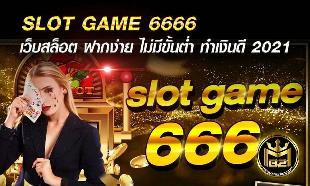 SLOT GAME 6666 เว็บสล็อต ฝากง่าย ไม่มีขั้นต่ำ ทำเงินดี 2021