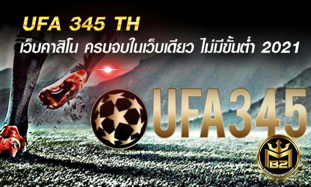UFA 345 TH เว็บคาสิโน ครบจบในเว็บเดียว ไม่มีขั้นต่ำ 2021