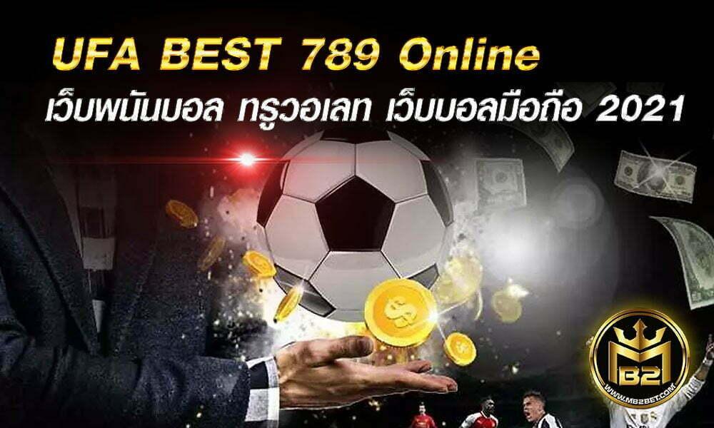 UFA BEST 789 เว็บพนันบอลไม่มีขั้นต่ำ ทรูวอเลท 2021