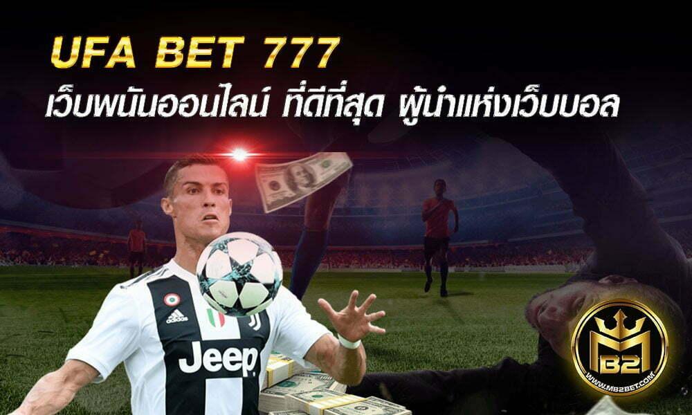 UFA BET 777 เว็บพนันออนไลน์ ที่ดีที่สุด ผู้นำแห่งเว็บบอล 2021