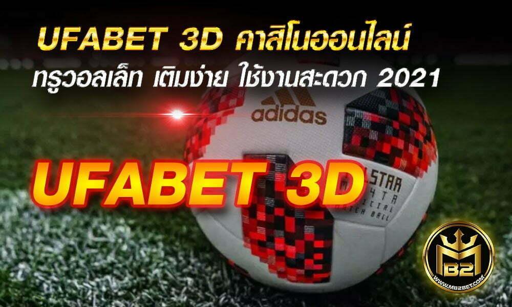 UFABET 3D คาสิโนออนไลน์ ทรูวอลเล็ท เติมง่าย ใช้งานสะดวก 2021