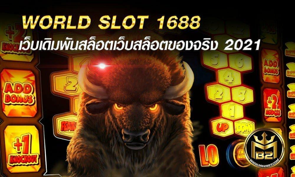WORLD SLOT 1688 เว็บเดิมพันสล็อตเว็บสล็อตของจริง 2021
