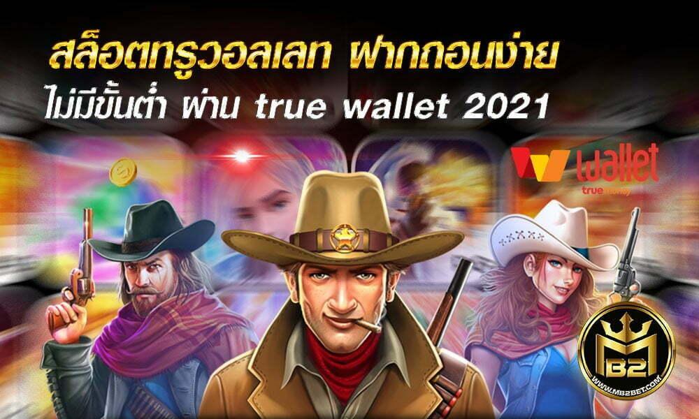 สล็อตทรูวอลเลท ฝากถอนง่าย ไม่มีขั้นต่ำ ผ่าน true wallet 2021