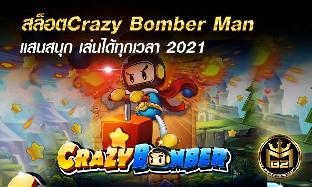 สล็อตบอมเบอร์ Crazy Bomber Man แสนสนุก เล่นได้ทุกเวลา 2021