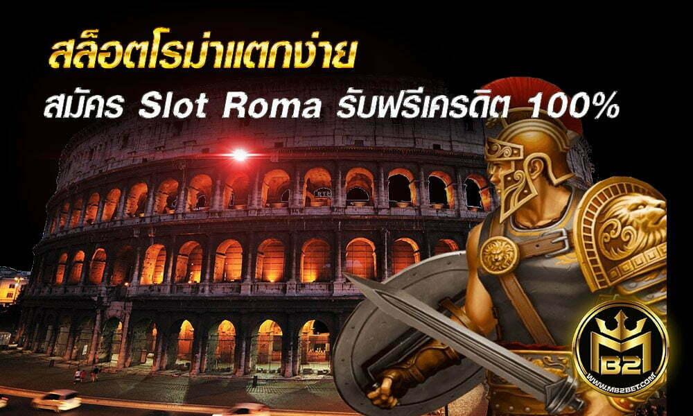 สล็อตโรม่าแตกง่าย สมัคร Slot Roma วันนี้ รับฟรีเครดิต 100% 2021
