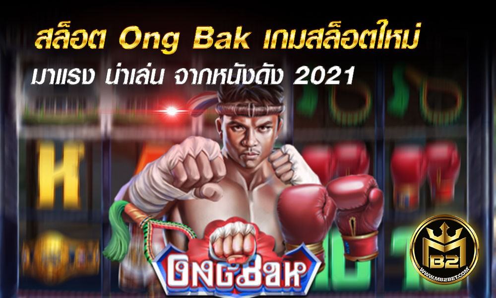 สล็อต Ong Bak เกมสล็อตใหม่ มาแรง น่าเล่น จากหนังดัง 2021