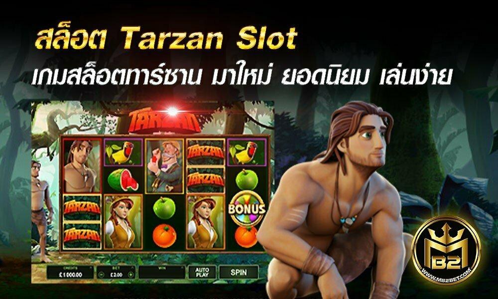 สล็อต Tarzan Slot เกมสล็อตทาร์ซาน มาใหม่ ยอดนิยม เล่นง่าย 2021
