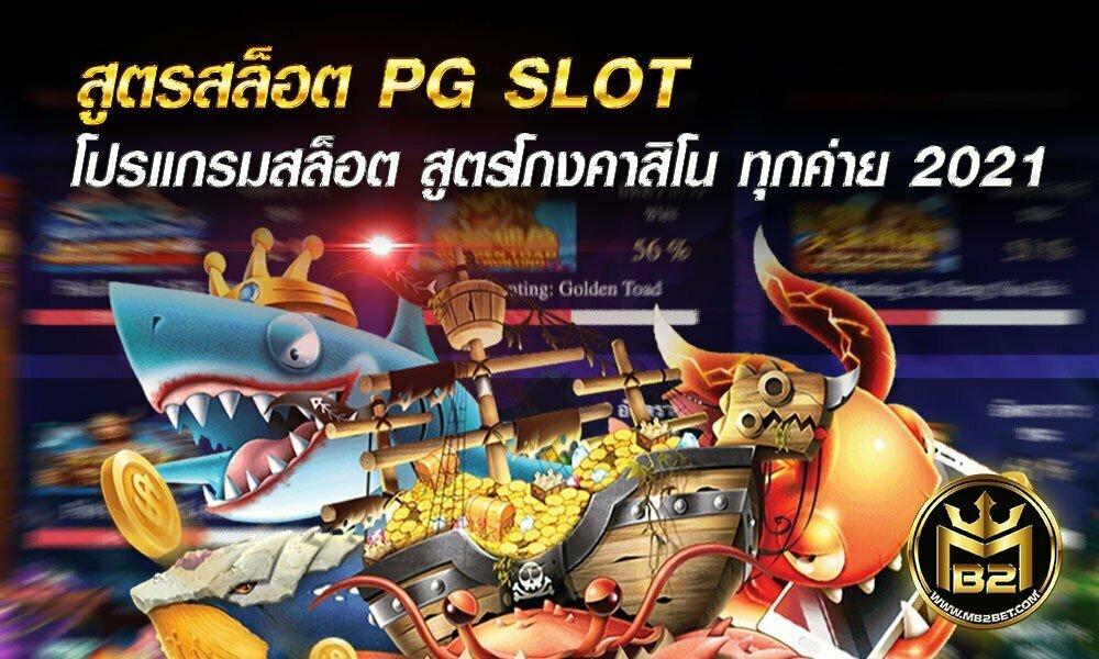 สูตรสล็อต PG SLOT โปรแกรมสล็อต สูตรโกงคาสิโน ทุกค่าย 2021