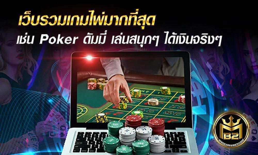 เว็บรวมเกมไพ่มากที่สุด เช่น Poker ดัมมี่ เล่นสนุกๆ ได้เงินจริงๆ 2021