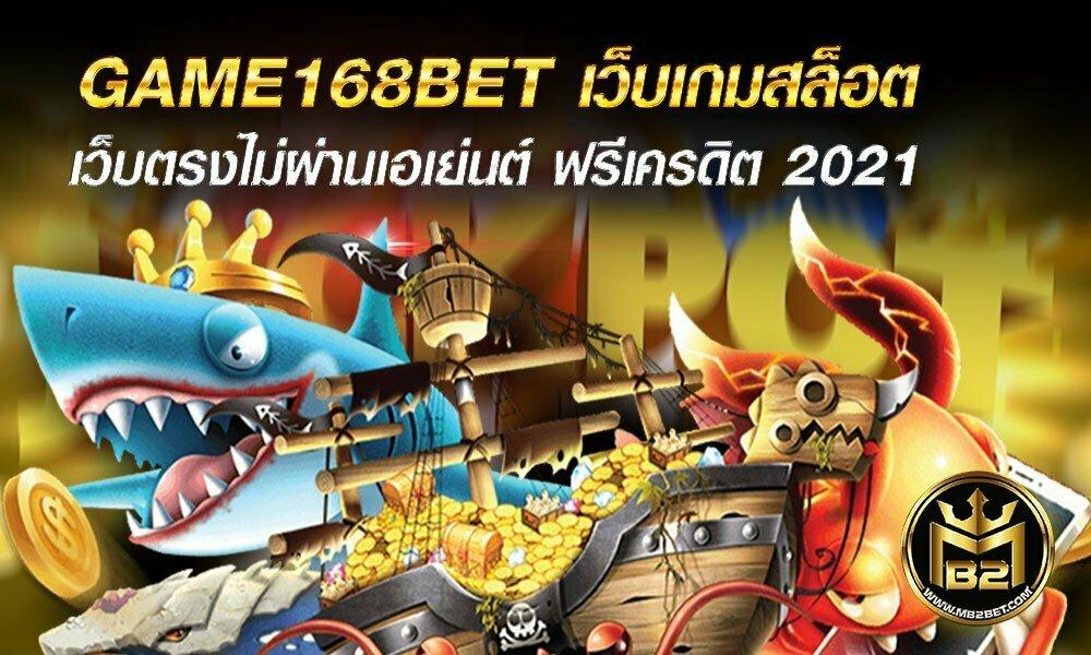 GAME168BET เว็บเกมสล็อต เว็บตรงไม่ผ่านเอเย่นต์ ฟรีเครดิต 2021