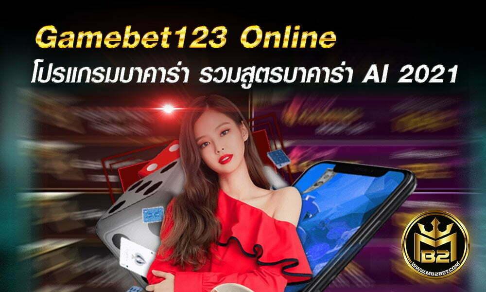 Gamebet123 Online โปรแกรมบาคาร่า รวมสูตรบาคาร่า AI  2021