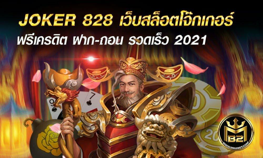 JOKER 828 เว็บสล็อตโจ๊กเกอร์ ฟรีเครดิต ฝาก-ถอน รวดเร็ว 2021