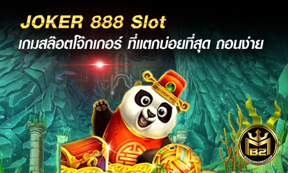 JOKER 888 Slot เกมสล๊อตโจ๊กเกอร์ ที่แตกบ่อยที่สุด ถอนง่าย  2021