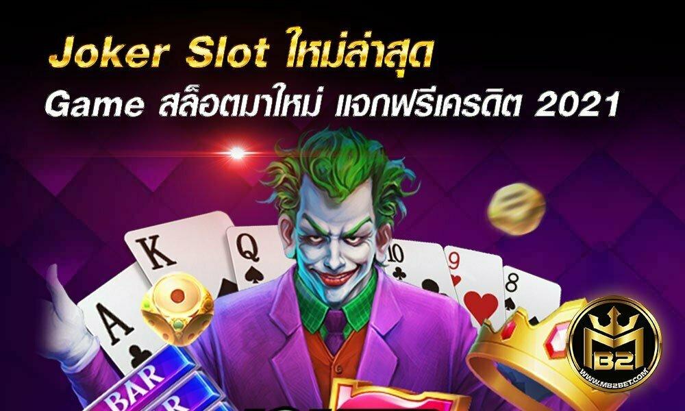 Joker Slot ใหม่ล่าสุด Game สล็อตมาใหม่ แจกฟรีเครดิต 2021