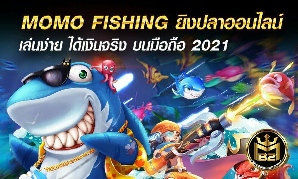 MOMO FISHING ยิงปลาออนไลน์ เล่นง่าย ได้เงินจริง บนมือถือ 2021