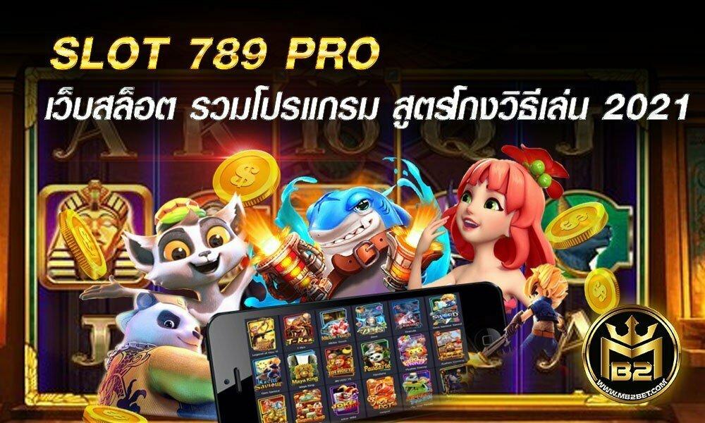 SLOT 789 PRO เว็บเกมสล็อต รวมโปรแกรม สูตรโกง วิธีเล่น 2021