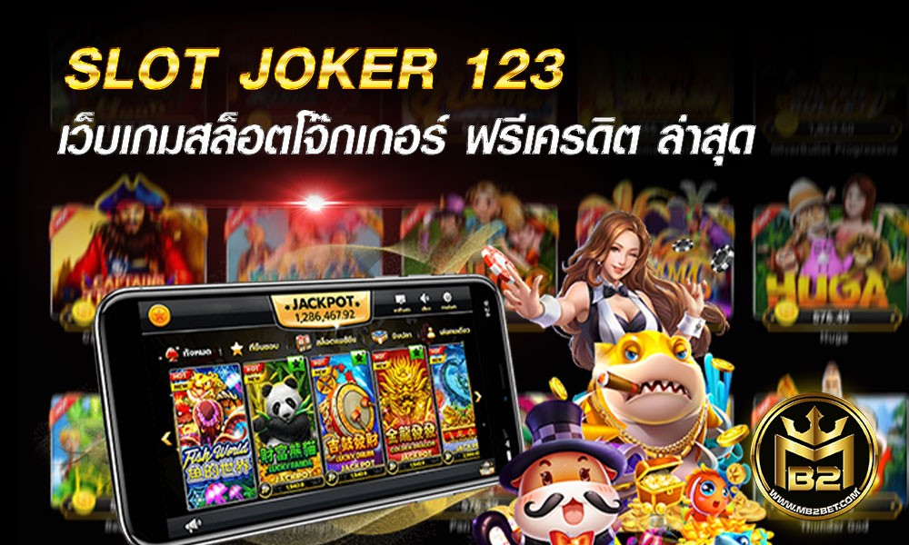 SLOT JOKER 123 เว็บเกมสล็อตโจ๊กเกอร์ ฟรีเครดิต ล่าสุด 2021